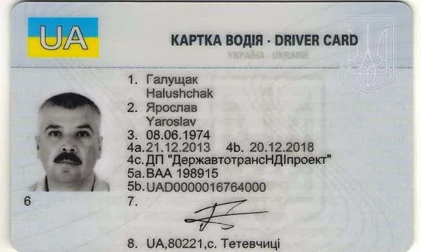 картка водія